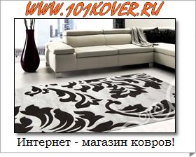101 ковёр - ковры с доставкой на дом - интернет магазин ковров